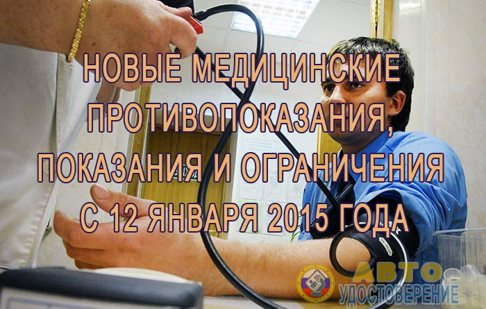 Новые медицинские противопоказания, показания и ограничения с 12 января 2015 года