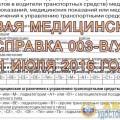 Новая медицинская справка 003-В/у с1июля 2016года