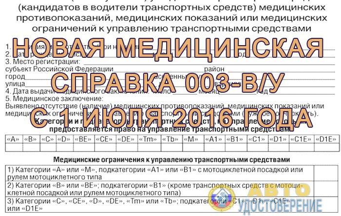 Водительская справка для гибдд 2019 цена в Куровском