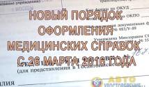 novyj-poryadok-oformleniya-medicinskix-spravok-voditelej-s-26-marta-2016-goda