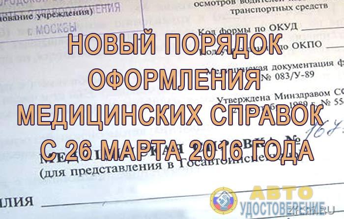Новый порядок оформления медицинских справок водителей с 26 марта 2016 года