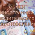 Обмен иностранных водительских удостоверений в 2019 году