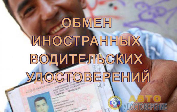 Обмен иностранных водительских удостоверений в 2016 году