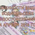 Особенности выдачи водительских удостоверений с 4 апреля 2016 года