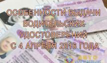 osobennosti-vydachi-voditelskix-udostoverenij-s-4-aprelya-2016-goda
