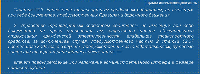 цитата из статьи 12.3 кодекса об админнарушениях