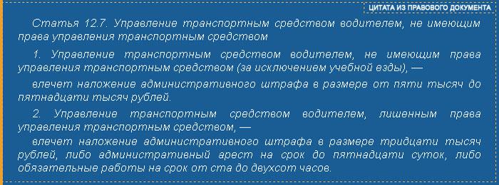 цитата из статьи 12.7 КоАП