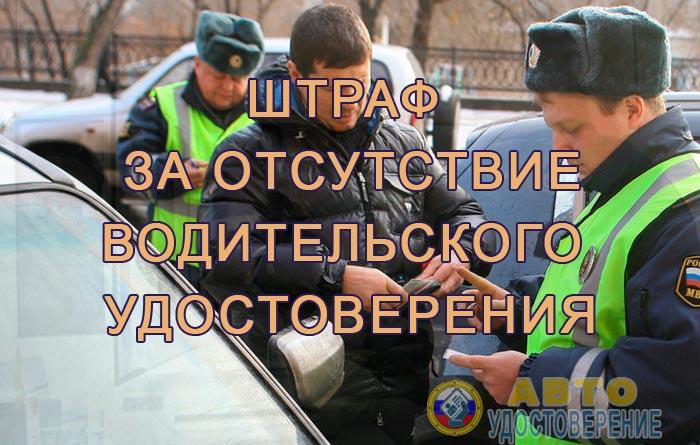 Штраф за отсутствие водительского удостоверения в 2016 году