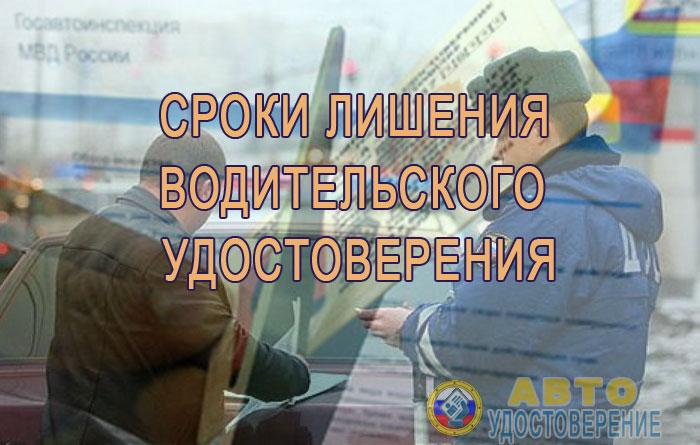 Сроки лишения водительского удостоверения