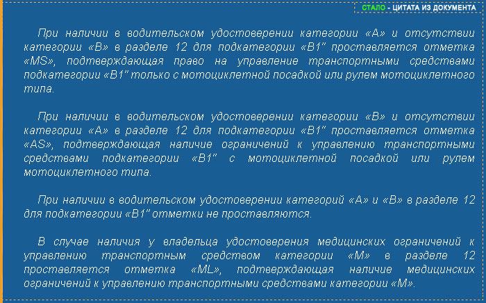 Новые ограничения по отдельным категориям - цитата из документа