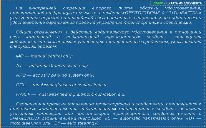Особые отметки международного водительского удостоверения - цитата из документа