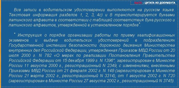 Новые правила при транслитерации личных данных - было в правовом документе