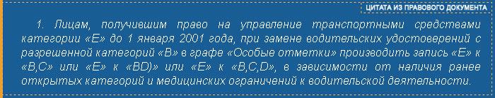 citata-perenos-kategorii-e-v-novye-prava