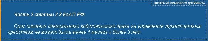 Часть 2 статьи 3.8 КоАП РФ