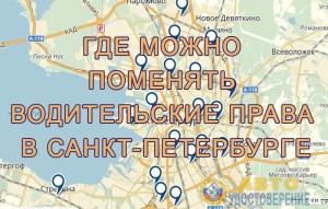 gde-mozhno-poluchit-i-pomenyat-voditelskie-prava-v-gorode-sankt-peterburg