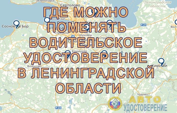 Где можно поменять водительское удостоверение в Ленинградской области