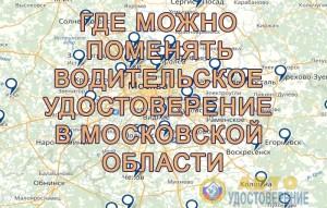 gde-mozhno-pomenyat-voditelskoe-udostoverenie-v-moskovskoj-oblasti