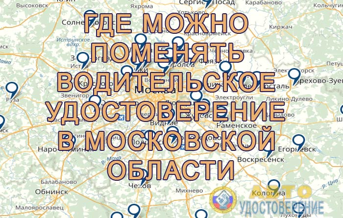 Где можно поменять водительское удостоверение в Московской области