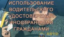 ispolzovaniya-voditelskix-udostoverenij-inostrannymi-grazhdanami