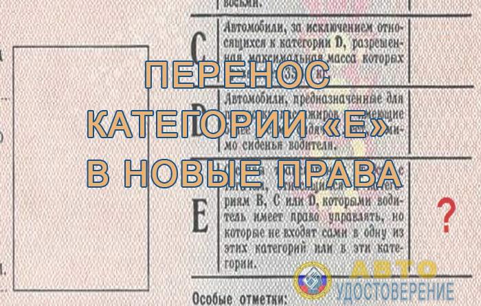Перенос категории E в новые права