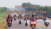 prava-na-skuter-moped