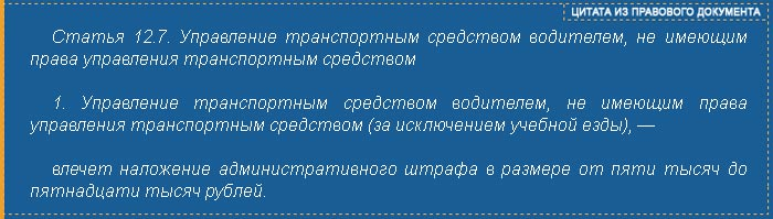 Статья 12.7 - цитата из правового документа