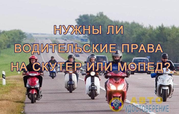 Нужно ли получать права на скутер до 50 кубов