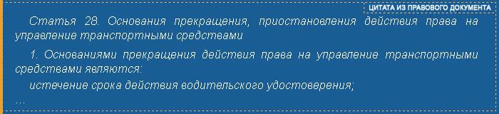 shtraf-za-prosrochennye-voditelskie-prava-citata1