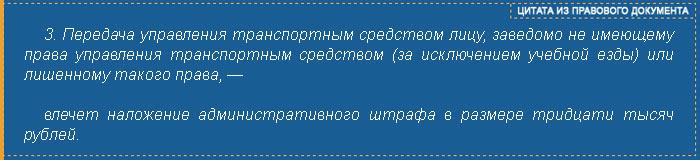 shtraf-za-prosrochennye-voditelskie-prava-citata3