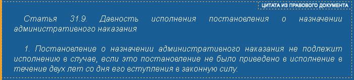 Цитата из статьи 31.9 КОАП