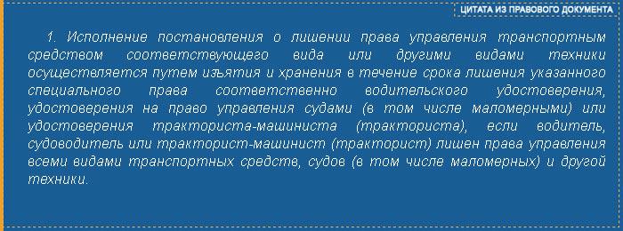 Цитата из 1 части 32.6 статьи КоАП