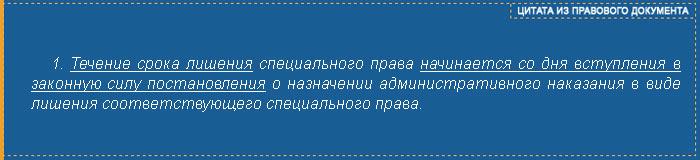 Цитата из документа - ст. 32.7 ч.1 КоАП