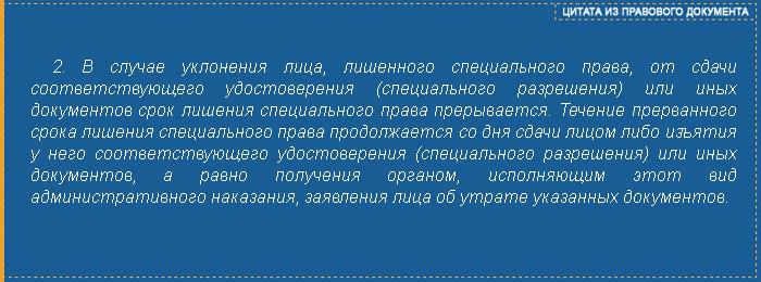 Цитата из документа - ст. 32.7 ч.2 КоАП