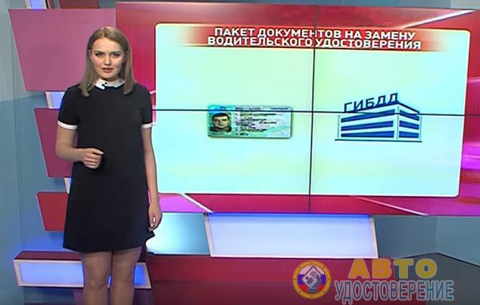 video-pri-zamene-prav-bolshe-ne-ponadobitsya-medicinskaya-spravka