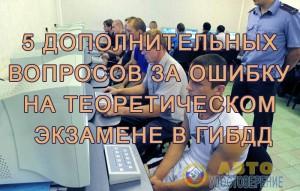 5-dopolnitelnyx-voprosov-za-oshibku-na-teoreticheskom-ekzamene-v-gibdd