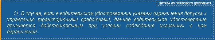 Цитата из статьи 25 п.11 ФЗ БДД