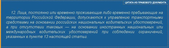 Цитата из статьи 25 п.12 ФЗ БДД