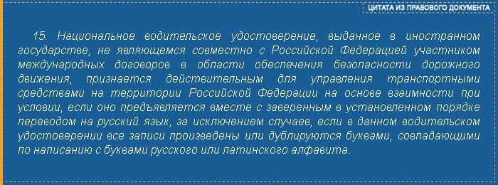 Цитата из статьи 25 п.15 ФЗ БДД