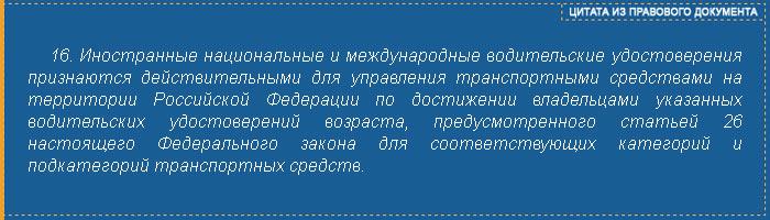 Цитата из статьи 25 п.16 ФЗ БДД