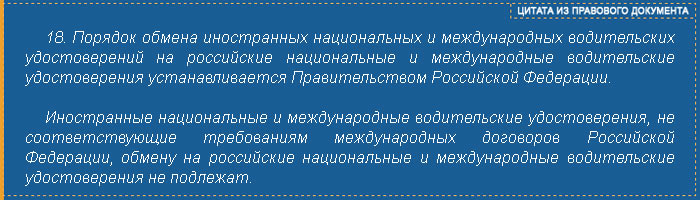 Цитата из статьи 25 п.18 ФЗ БДД