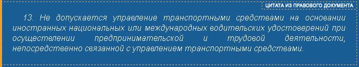 Цитата из статьи 25 п.13 ФЗ БДД