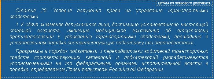 """Статья 26 пункт 1 - """"О безопасности дорожного движения"""""""
