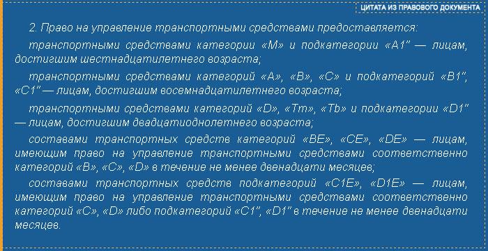 """Статья 26 пункт 2 - """"О безопасности дорожного движения"""""""
