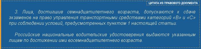 "Статья 26 пункт 3 - ФЗ ""БДД"""
