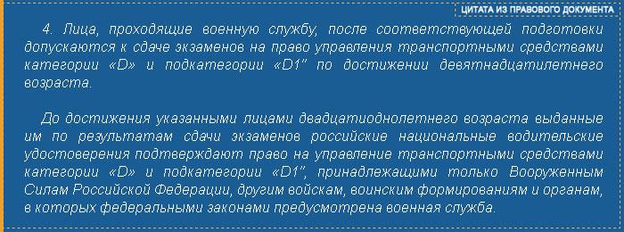 "Статья 26 пункт 4 - ФЗ ""БДД"""