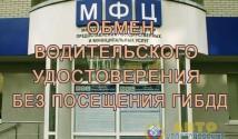 obmenyat-voditelskie-prava-bez-poseshheniya-gibdd