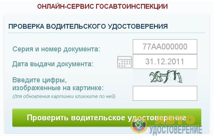Проверка подлинности водительских прав он-лайн
