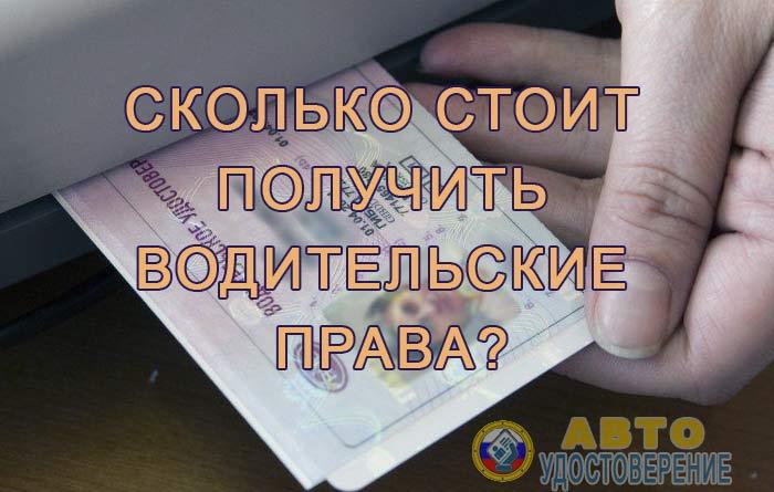 Сколько стоит получить водительские права.