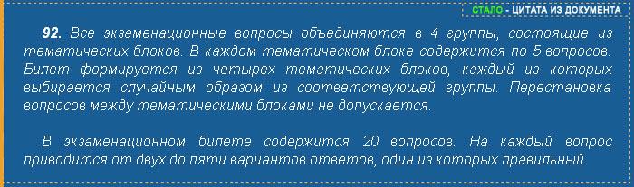 п.92 - цитата из правового документа
