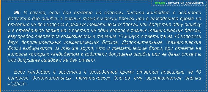 п.99 - цитата из правового документа